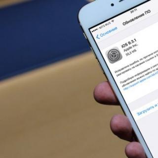 Фотография Яблочник: Apple выпустила обновление iOS 9.3.1. Ровно десять дней прошло с момента релиза полноценной версии iOS 9.3. За это время пользовали столкнулись с рядом багов и ошибок, но ничто не сравнится с пробле..