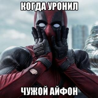 Фотография Яблочник: Твое лицо, когда уронил чужой iPhone.