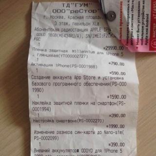 Фотография Яблочник: Представляю Вашему вниманию - чек дебила!